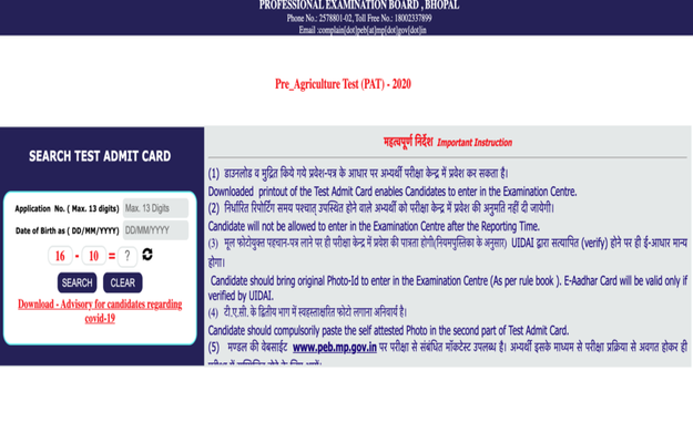 mp pat admit card 2020 released direct link exam day
