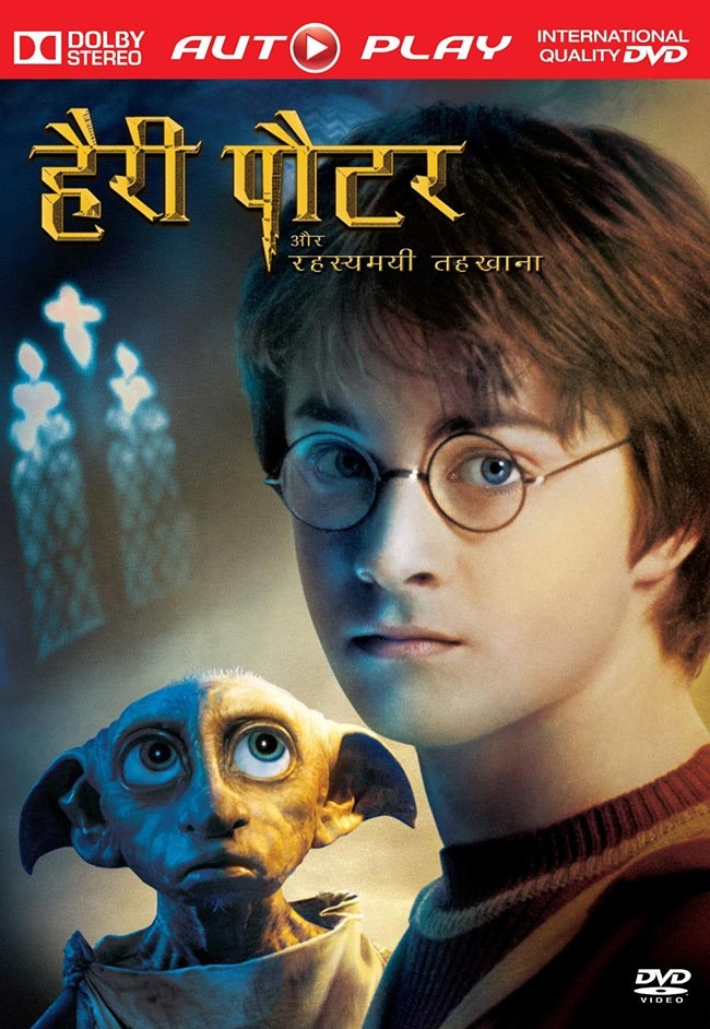 Harry potter and the chamber of secrets film harry autos - Harry potter chambre secrets streaming ...
