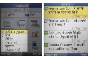 Facebook for Every Phone now available in Hindi