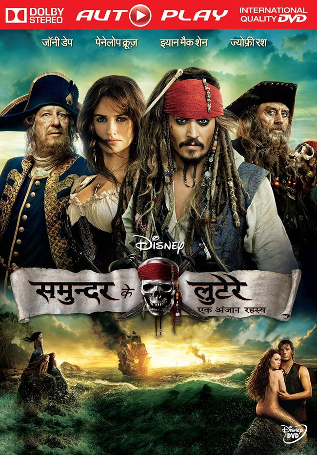 pirates of the caribbean 3 full movie in hindi